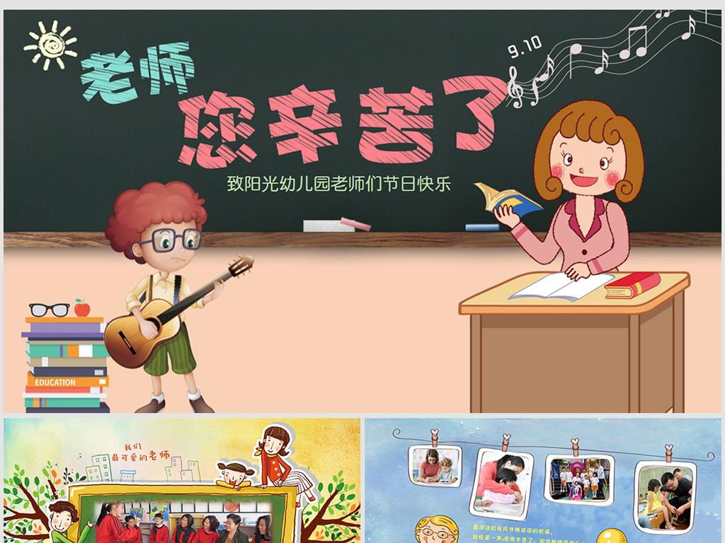 ppt学生和教师卡通
