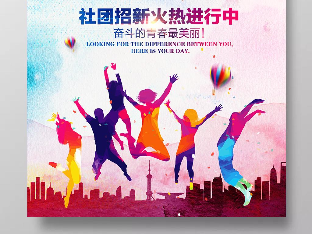水彩学生会社团招新海报模板