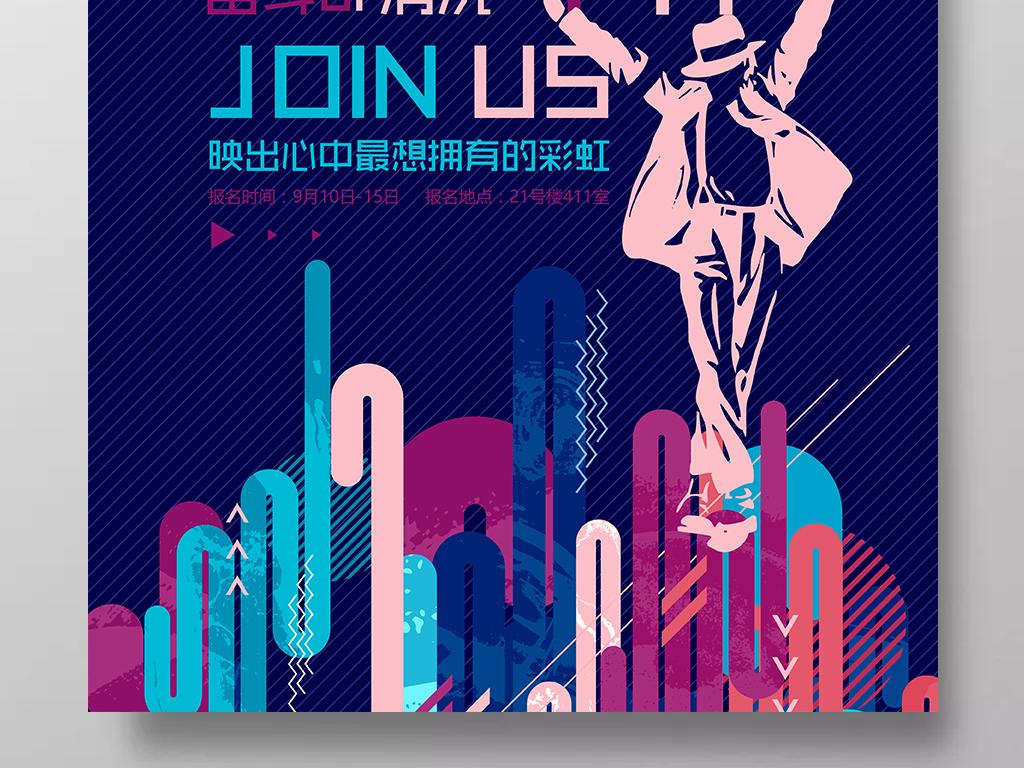 社团招新创意时尚海报设计
