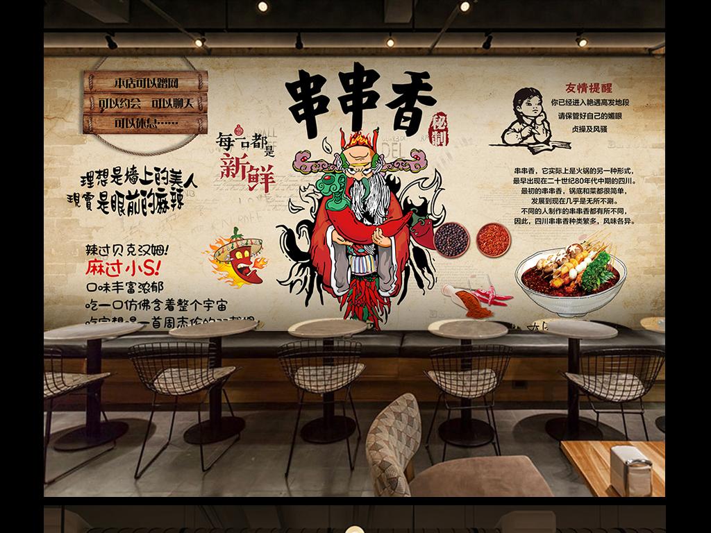 手绘烧烤串串香餐厅背景墙