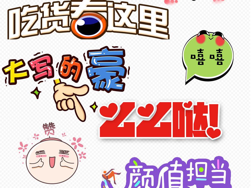 卡通可爱综艺节目字体表情素材图片