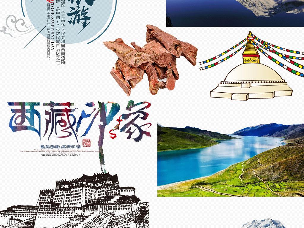 圣地西藏小报城市家乡旅游png元素