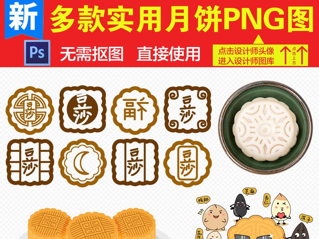 中秋节月饼海报png设计元素