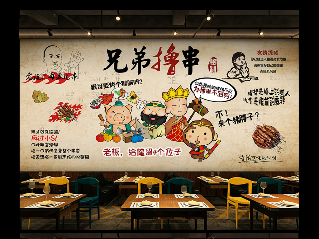 手绘西游记烧烤串串香餐厅背景墙