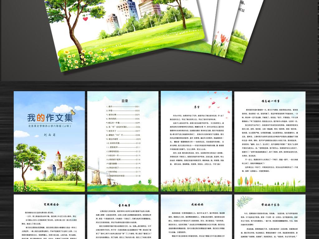 小学生作文集封面诗集画册精美卡通信纸模板
