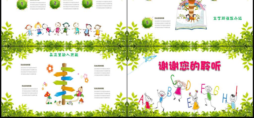可爱卡通小学幼儿园新学期开学季ppt模板图片
