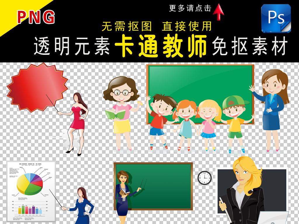 设计元素 人物形象 商务人士 > 卡通教师png免抠素材透明元素  卡通