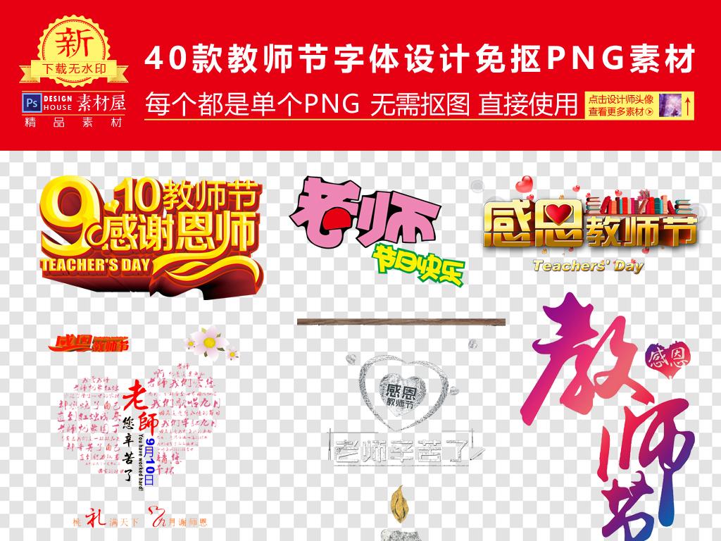 教师节艺术字体设计png海报素材