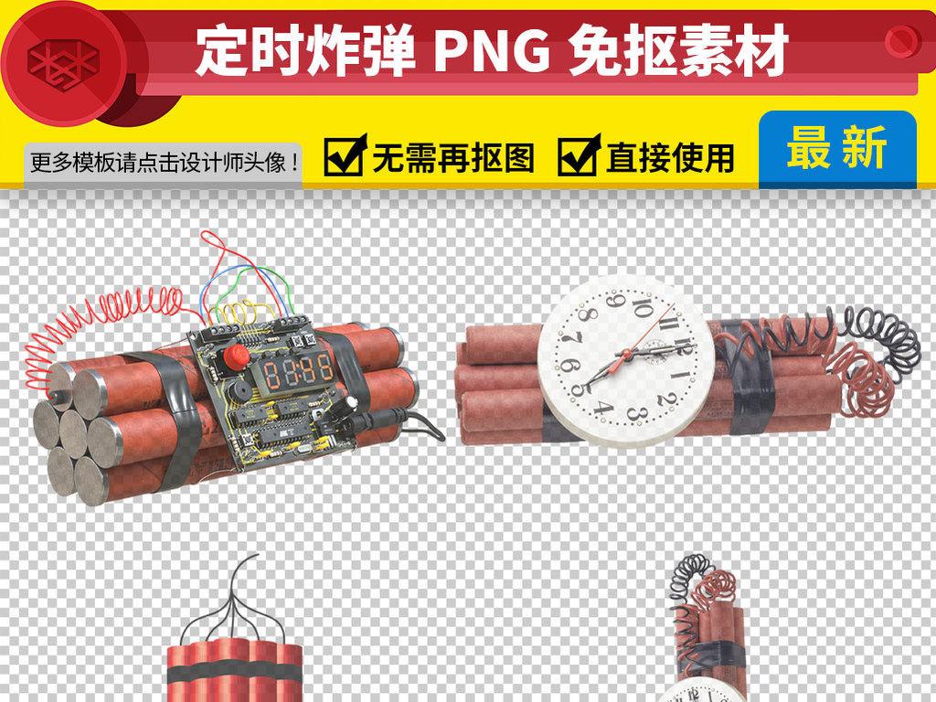炸弹漫画定时炸弹电路图遥控炸弹定时炸弹闹钟cs定时炸弹红色定时炸弹