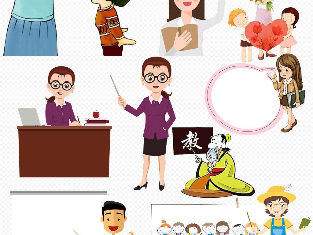 可爱卡通教师节艺术字体png素材