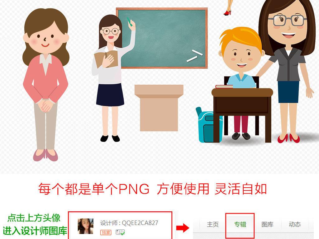 png)教师节卡通字体教师节素材教师节背景教师节字体教师节艺术字体