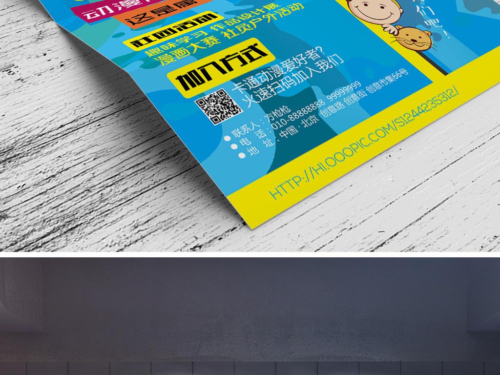 手绘卡通动漫协会美术培训招新海报矢量展板