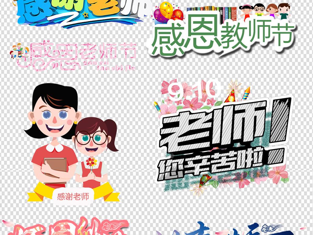 感恩老师教师节设计元素png小报海报背景