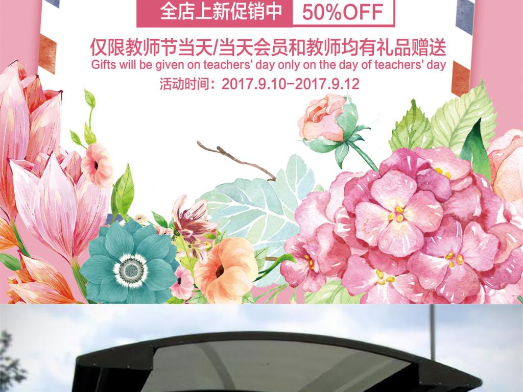 粉色手绘花朵鲜花教师节海报