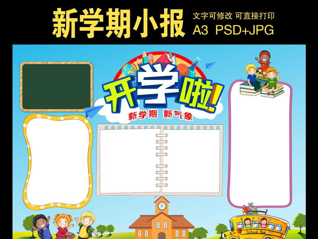 手抄报新希望新打算新计划校园文化教师节开学典礼班级文化读书学习
