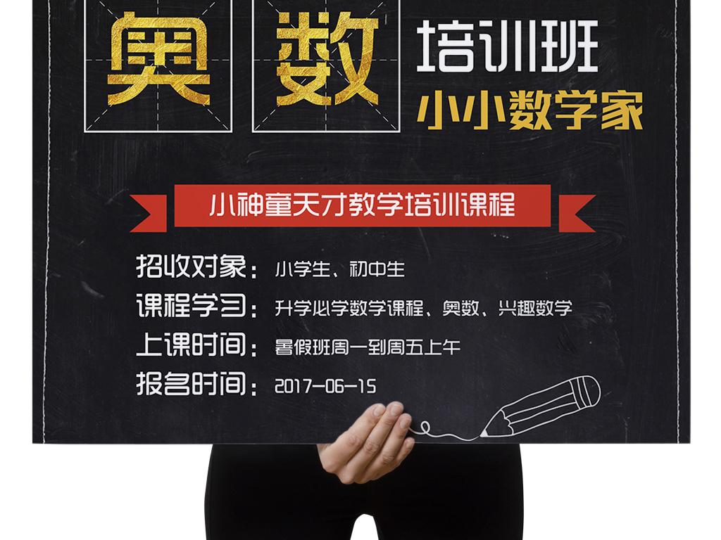 创意手绘奥数辅导班招生海报图片设计素材_高清psd(57