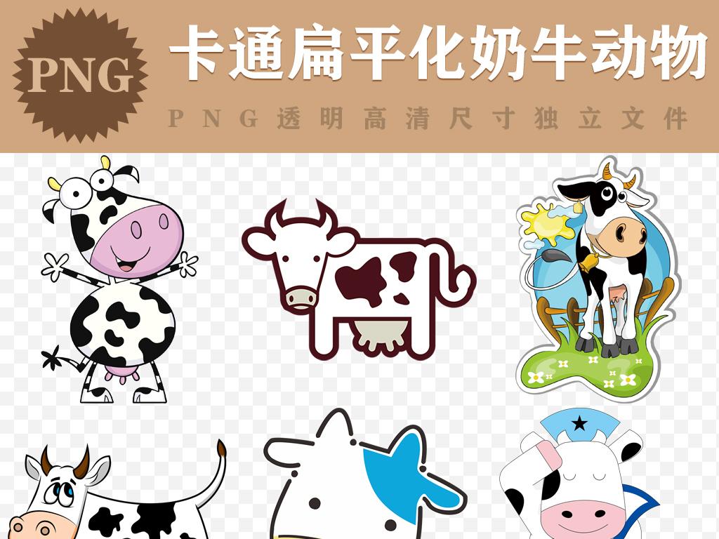 画动物卡通卡通可爱图片创意可爱手绘卡通可爱卡通卡通图片奶牛卡通手
