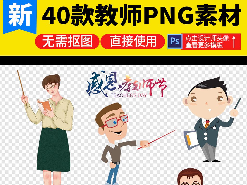 卡通老师男老师女老师讲课老师上课素材