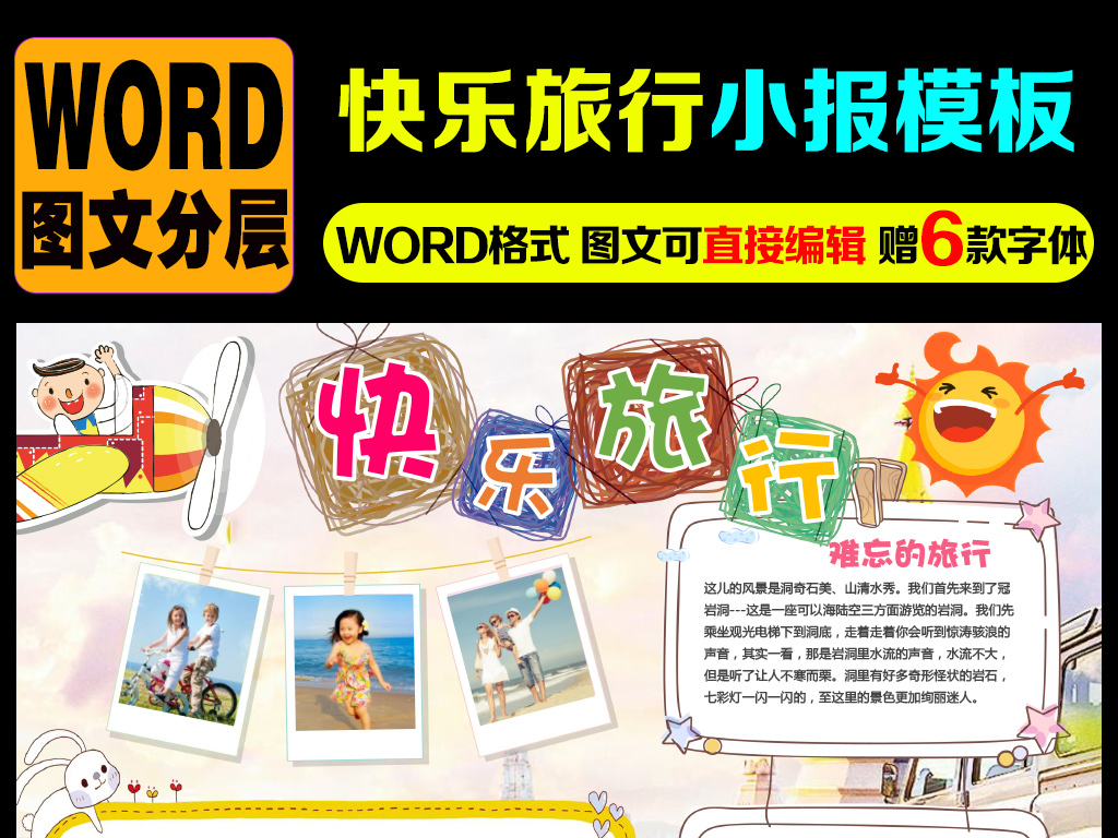 春游旅游可编辑小报手抄报暑假照片电子小报
