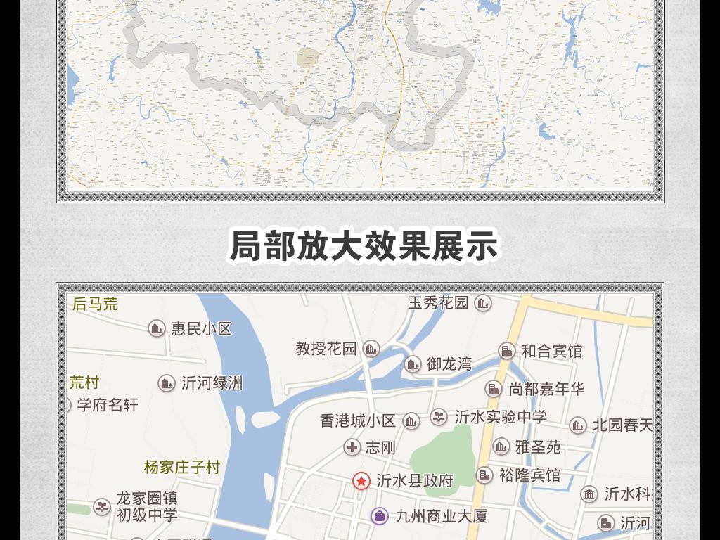 高清临沂市沂水县地图