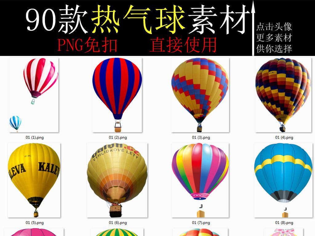 气球热气球背景气球卡通彩色氢气球图片热气球素材气球节日节日素材氢