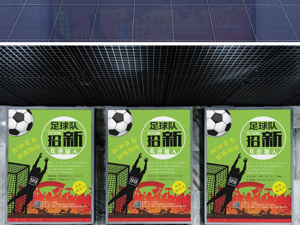 校园足球队高校足球协会招新海报矢量展板