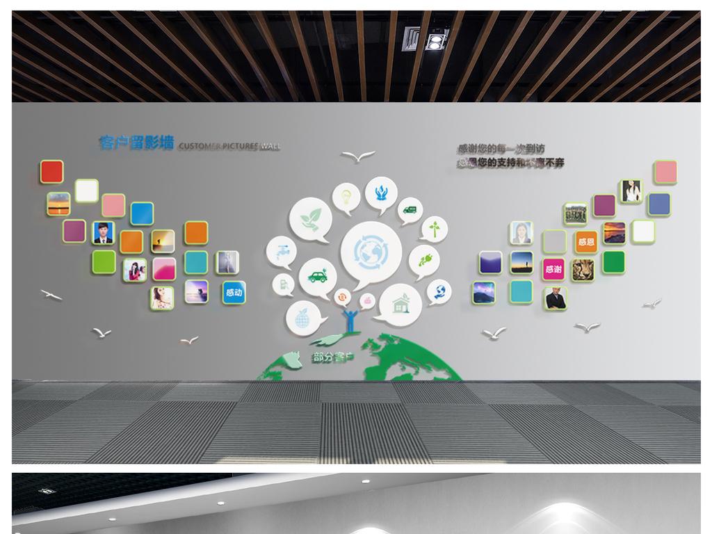 客户留影照片墙logo企业文化墙创意设计图片