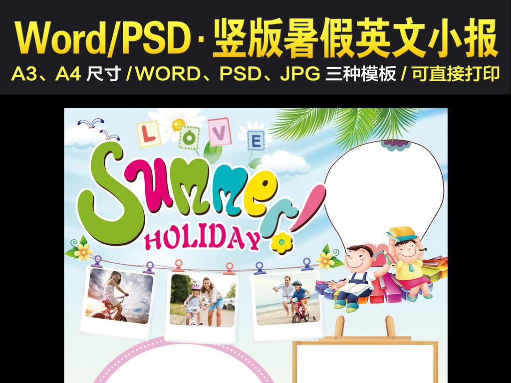 竖版暑假英文小报暑假生活旅游手抄报模板