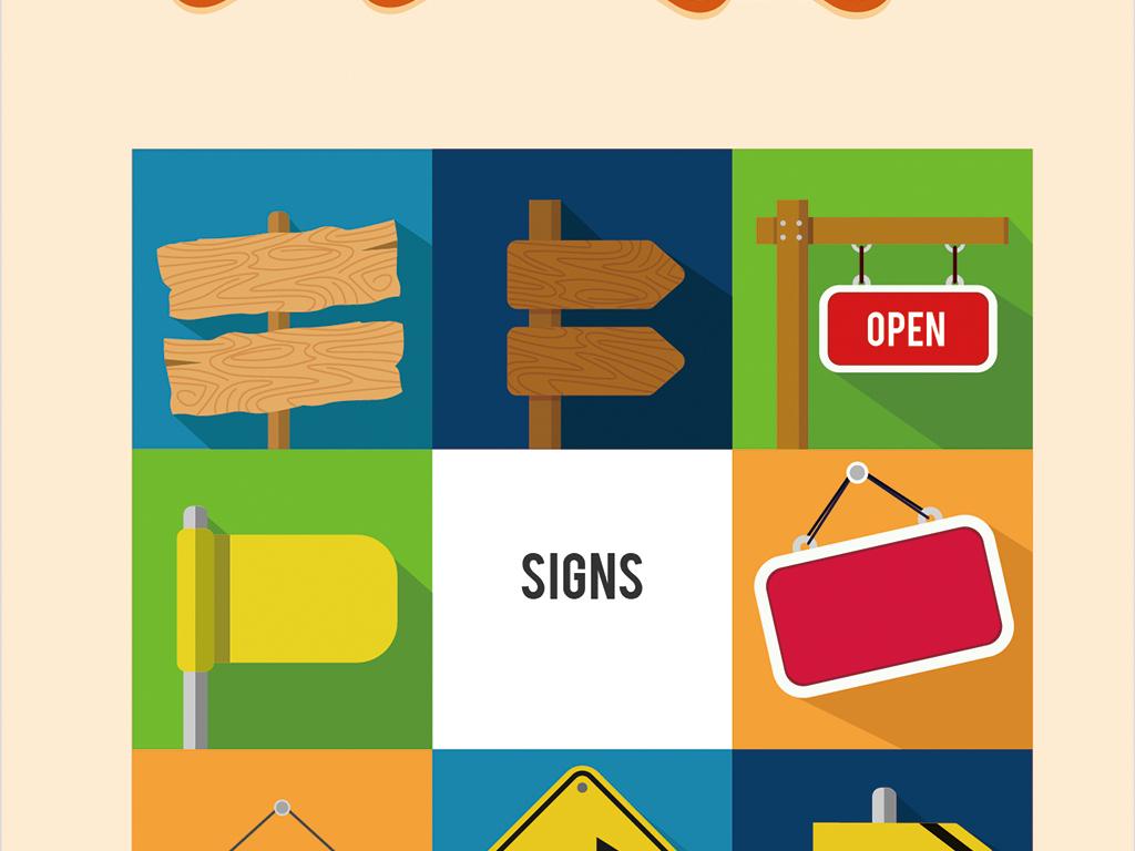 卡通指示牌方向指示牌                                  手绘指示牌