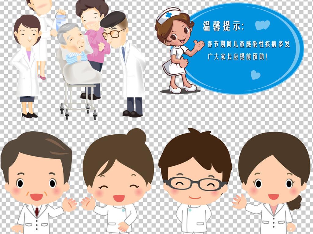 免抠元素 人物形象 动漫人物 > 卡通医院医生护士小贴士温馨提示png图片