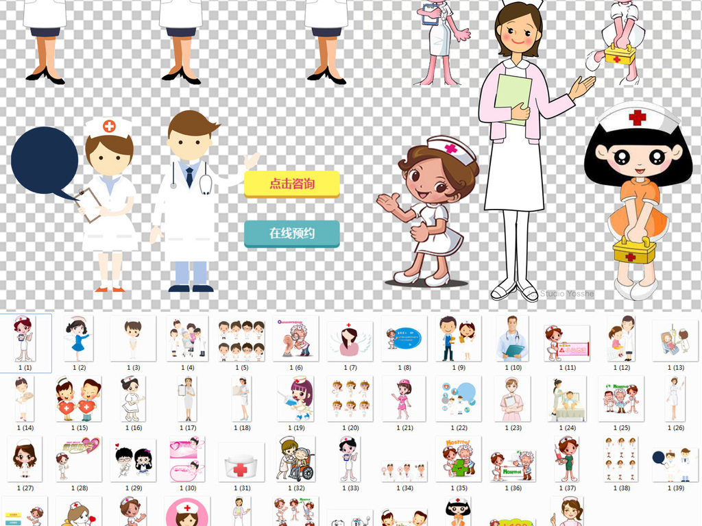 免抠元素 人物形象 动漫人物 > 卡通医院医生护士小贴士温馨提示png