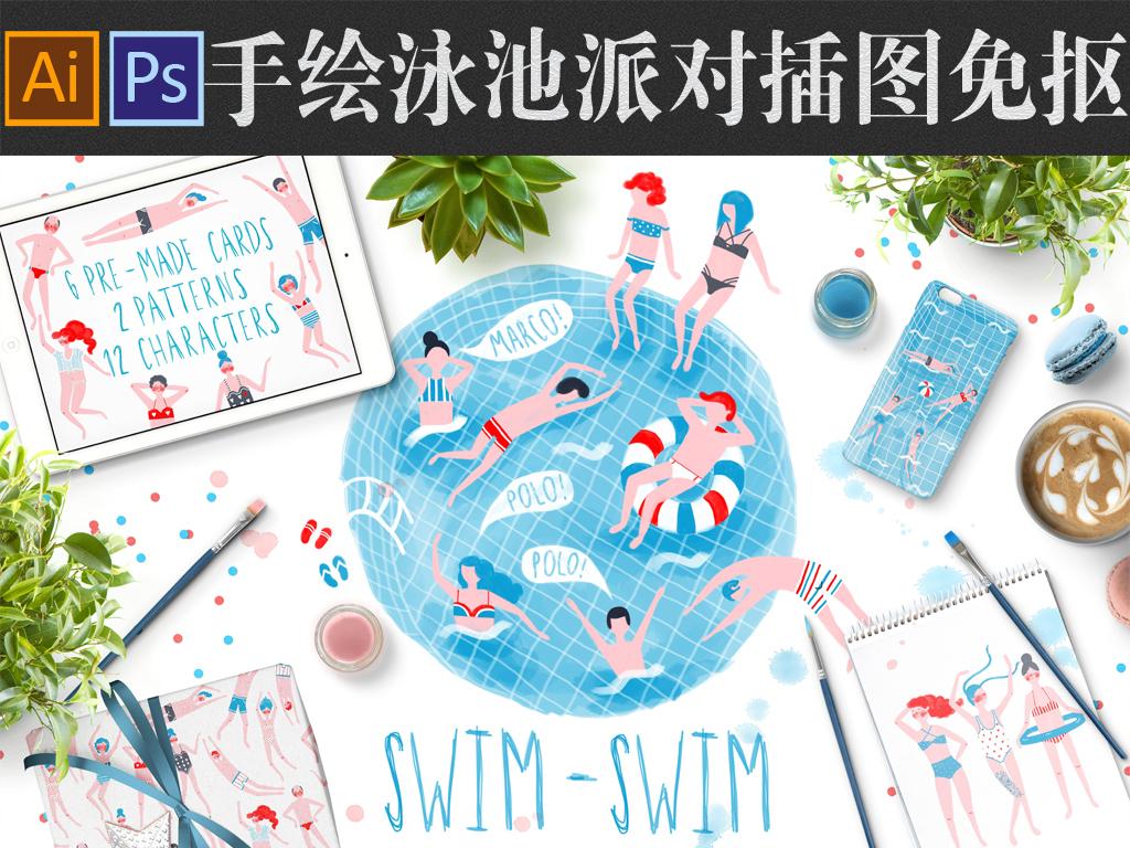 手绘泳池派对,游泳的人们插图系列png免抠 矢量素材