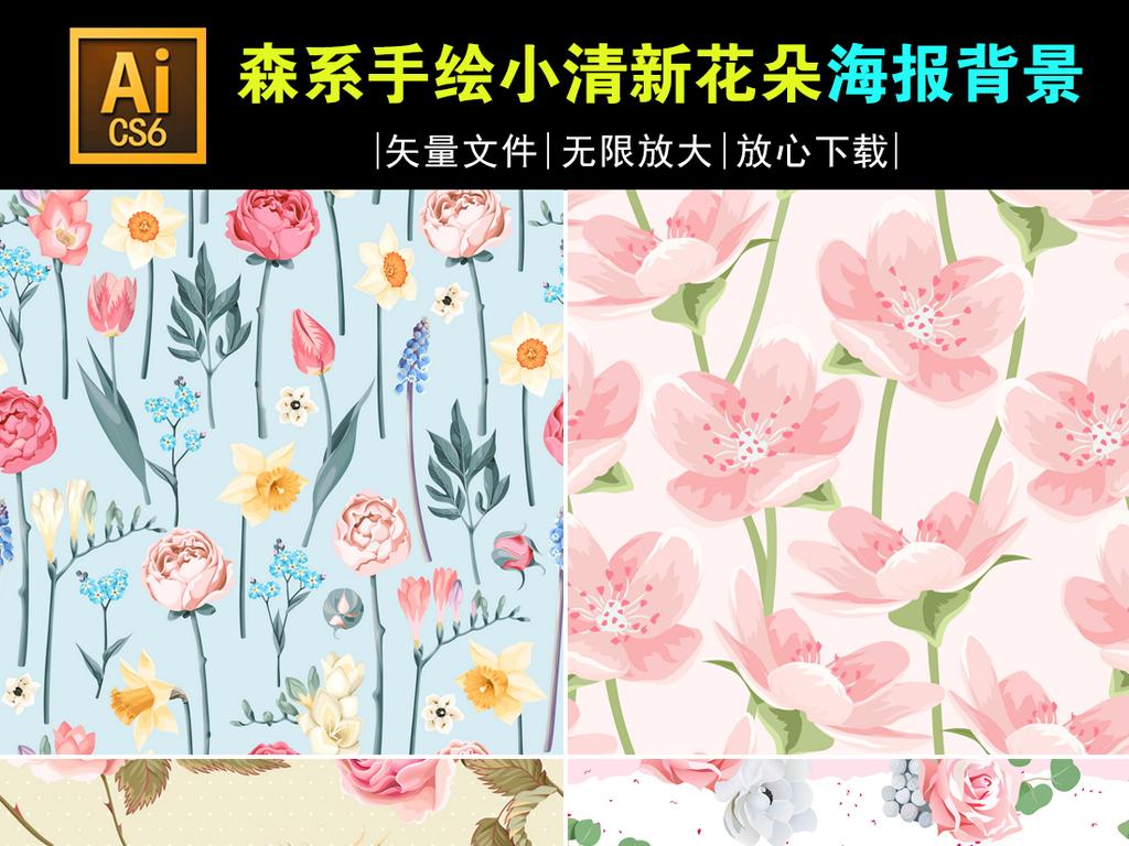 18p森系手绘小清新花朵花草海报背景矢量设计素材