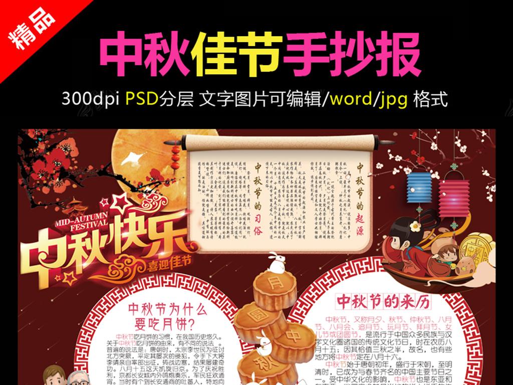 中秋节小报中华传统文化手抄报赏月电子小报