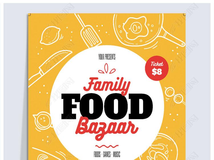 简约手绘餐饮业美食促销宣传海报