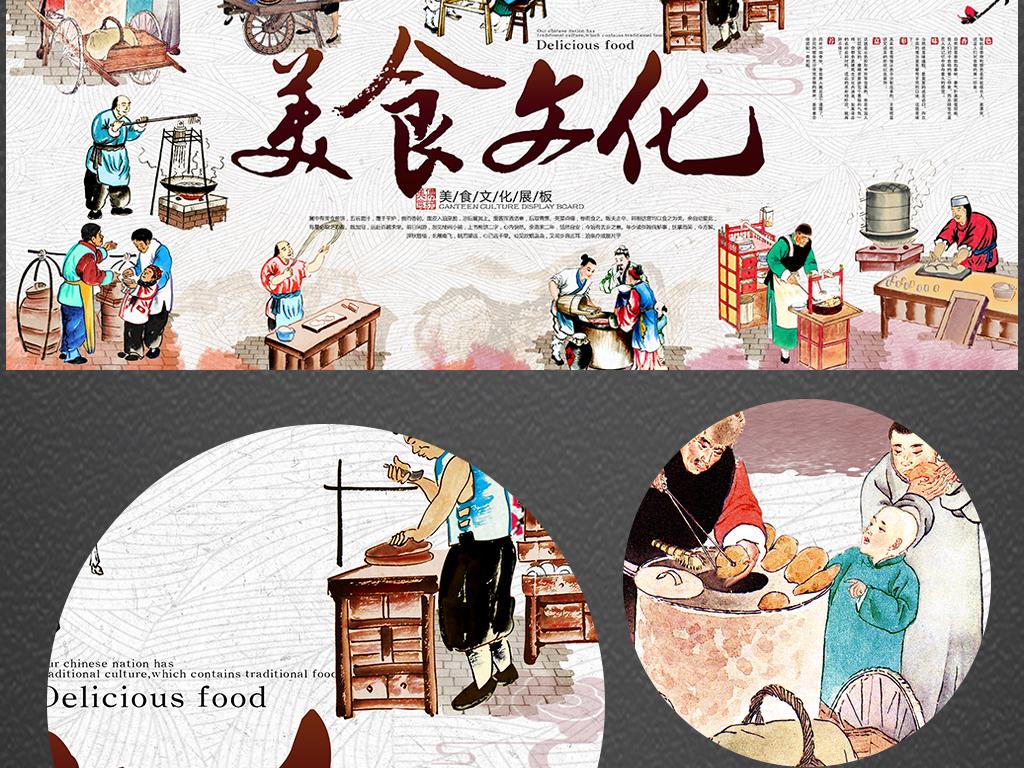 psd)传统美食图                                  中华美食海报中华