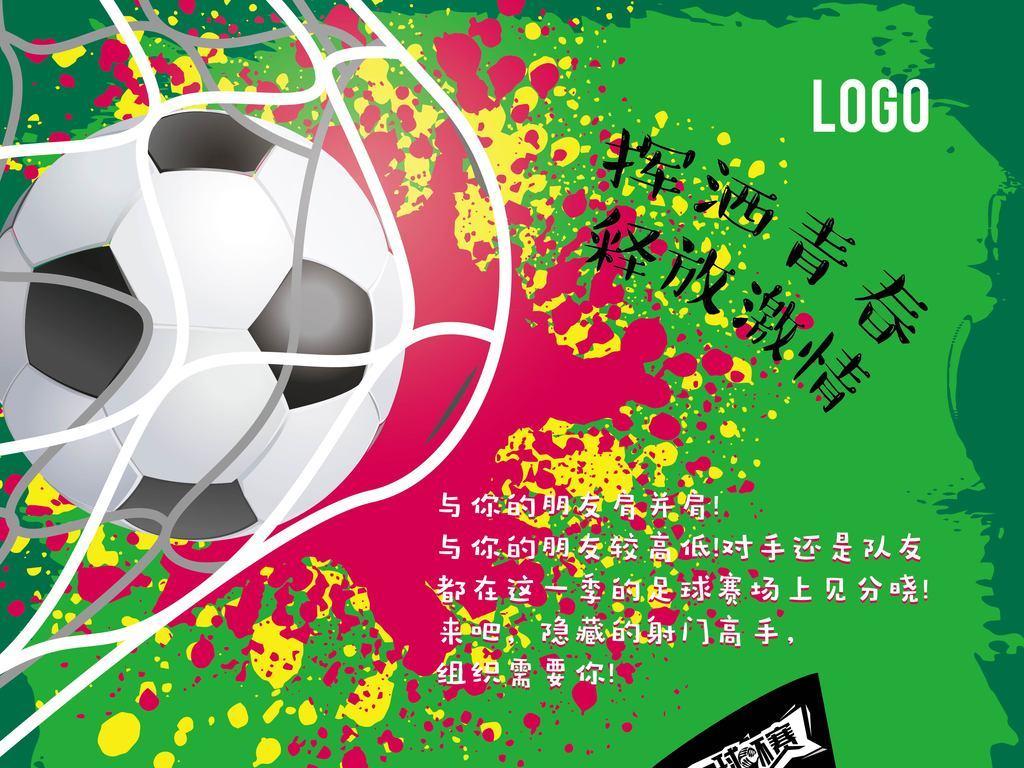 喷溅墨迹校园足球联赛宣传海报矢量展板