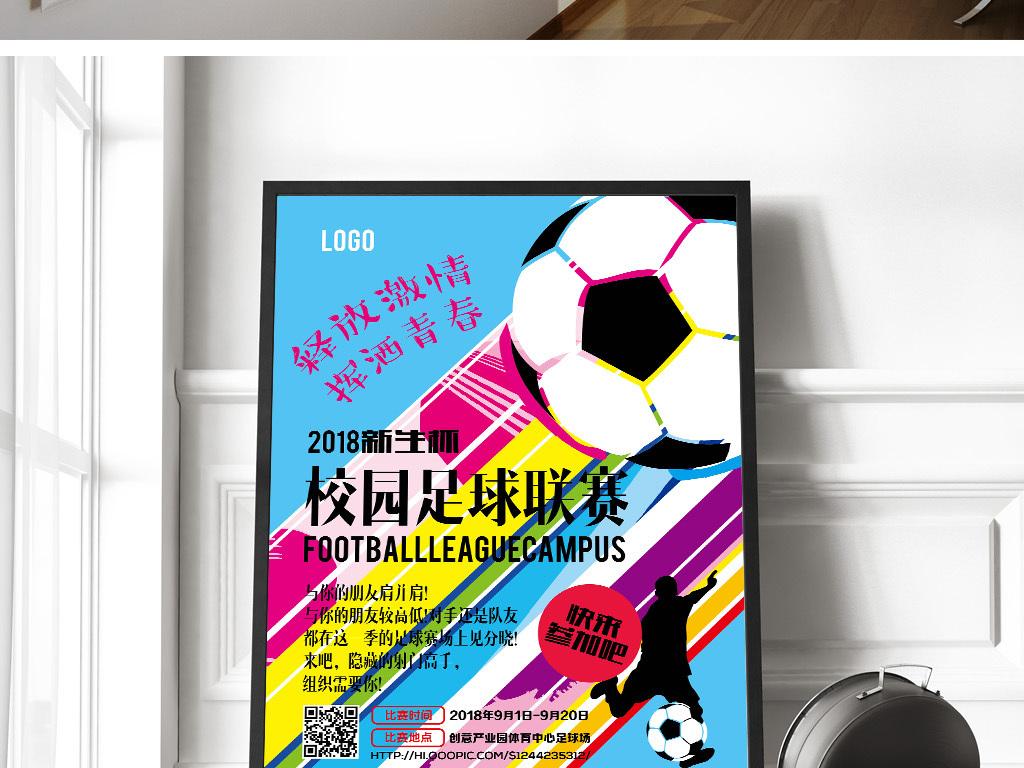 缤纷多彩青春校园足球联赛创意海报矢量展板
