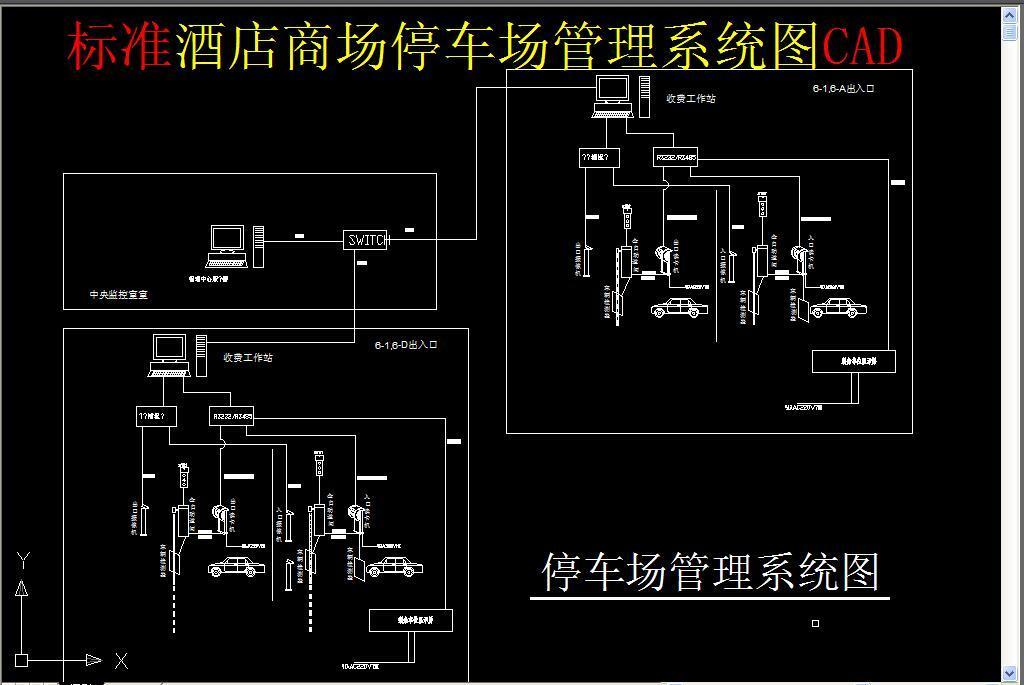 标准酒店商场停车场管理系统图cad
