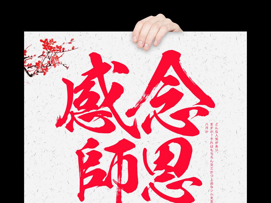 感念师恩难忘教师节海报