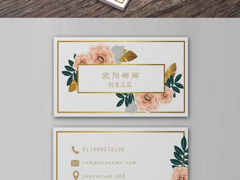 金色清新手绘花朵鲜花店名片模板