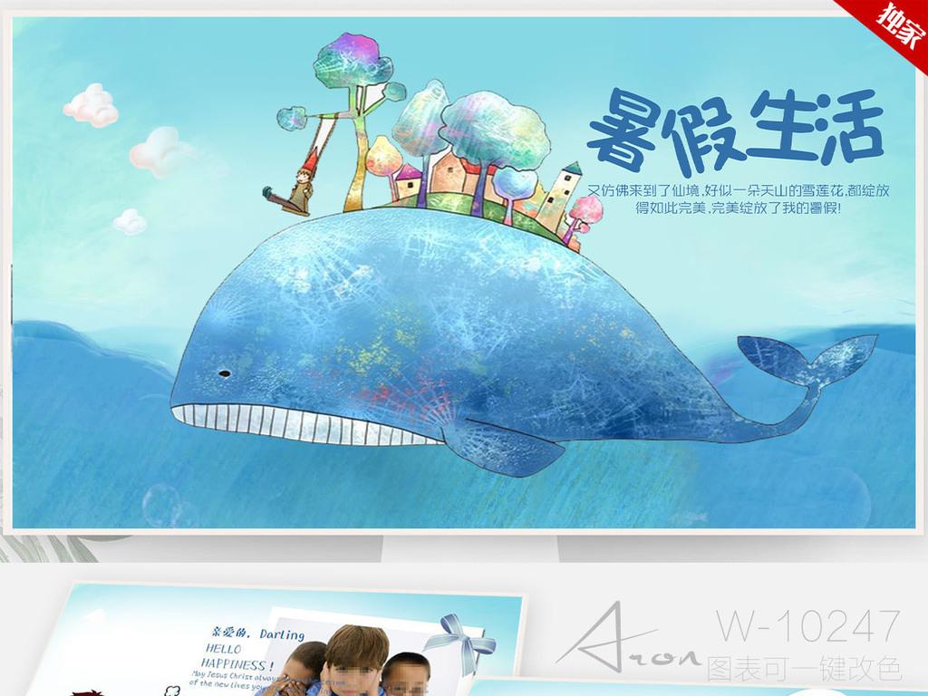 总结计划ppt模板 工作总结ppt > 手绘创意卡通可爱小海豚我的暑假生活
