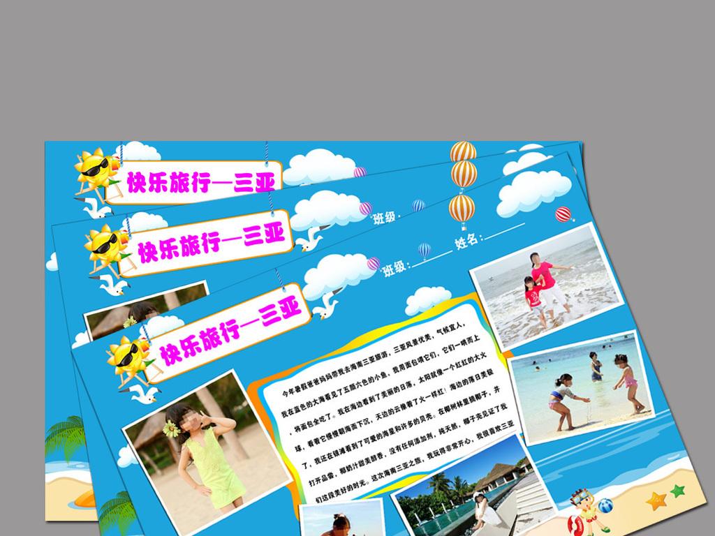 暑假旅游小报模板下载
