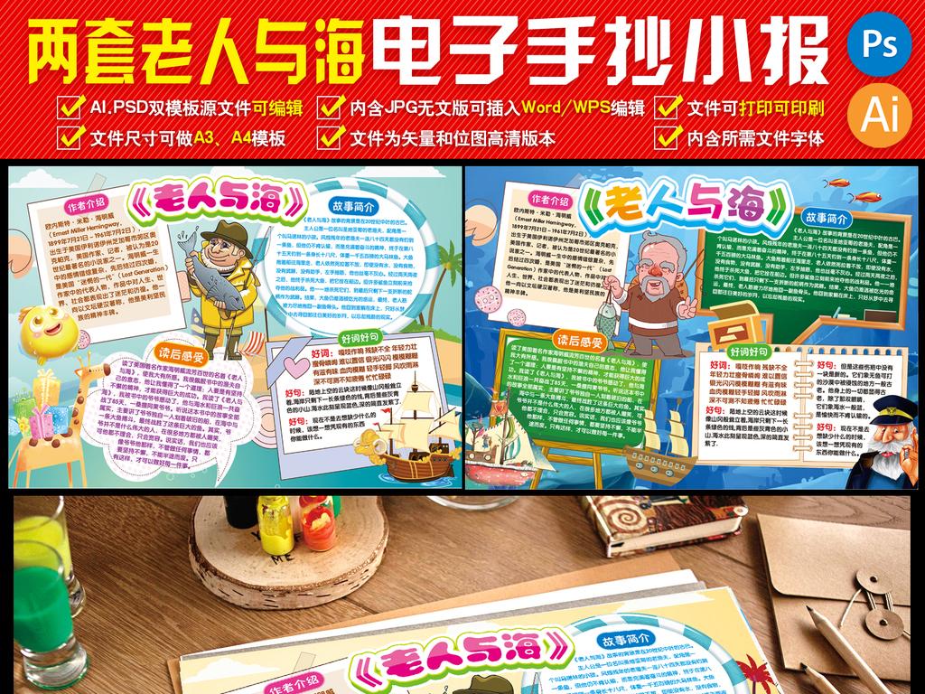 2套老人与海小报读书阅读后感手抄小报名著图片下载psd素材 寒假手
