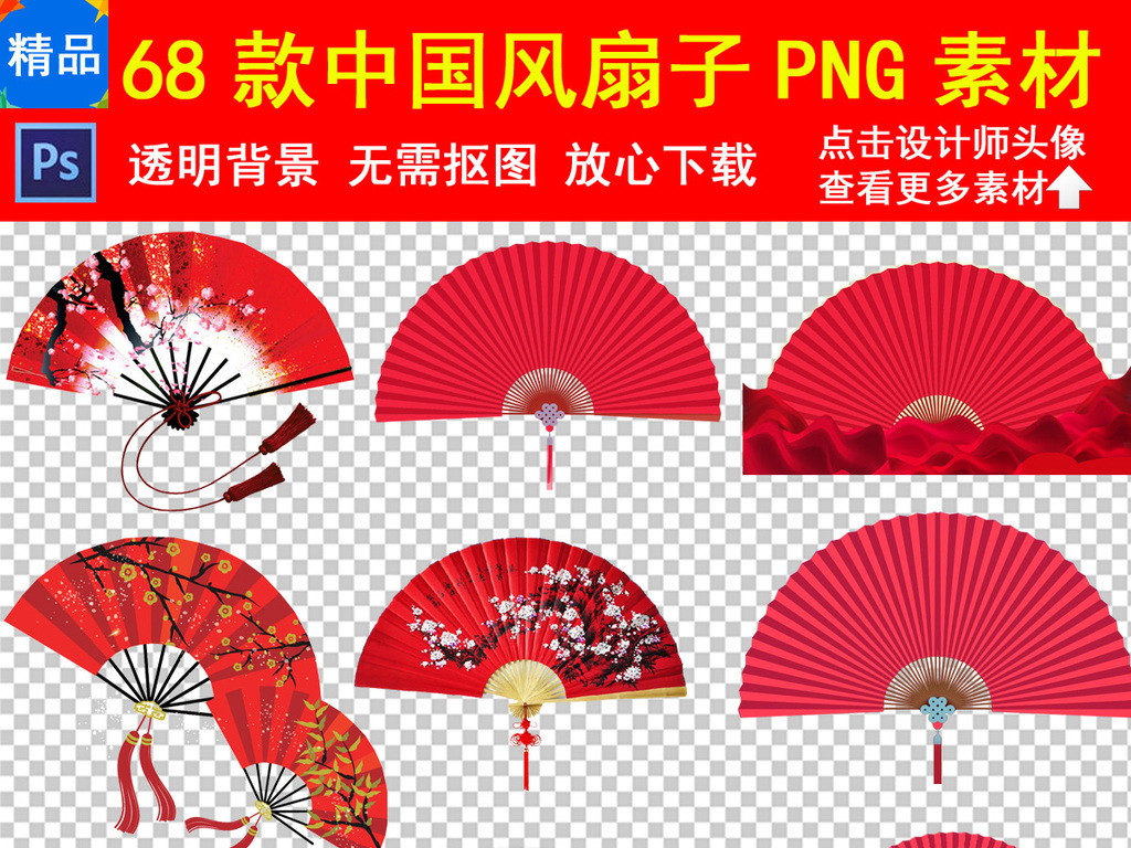 中国风扇子折扇png透明背景免扣素材