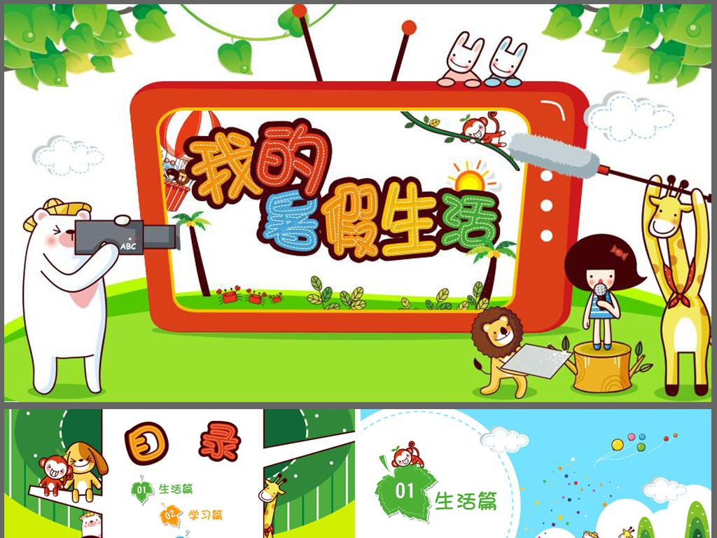 卡通儿童幼儿园自我介绍暑假生活ppt课件图片