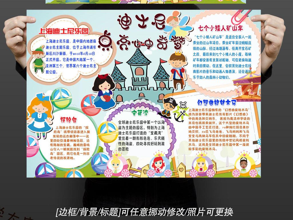 ps迪斯尼旅行小报上海香港暑假旅游手抄报