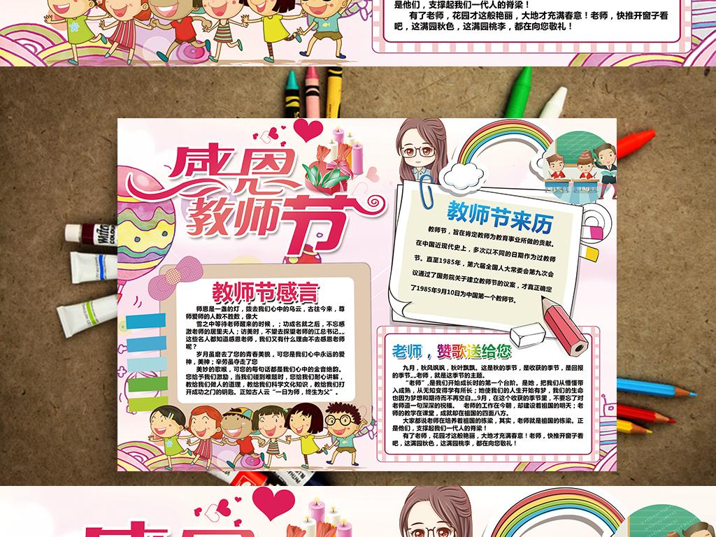 感恩教师节小报910感谢师恩手抄小报素材