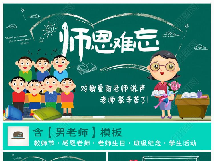 感谢老师感恩老师庆祝教师节卡通PPT模板