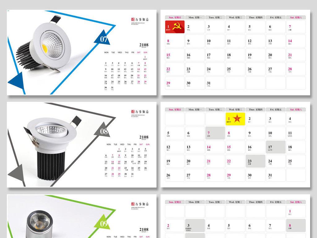 2018年狗年公司企业产品台历模板图片